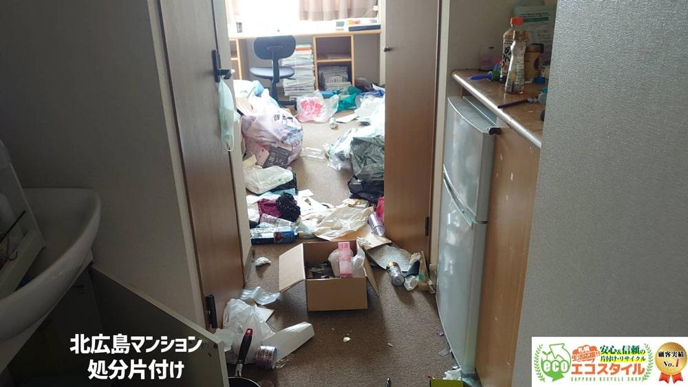 北広島市のマンション片付け処分