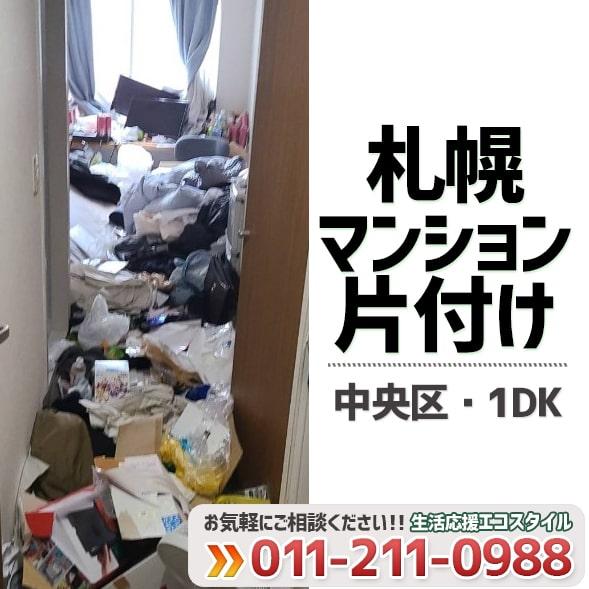 札幌マンション片付け処分(札幌市中央区・1DK)
