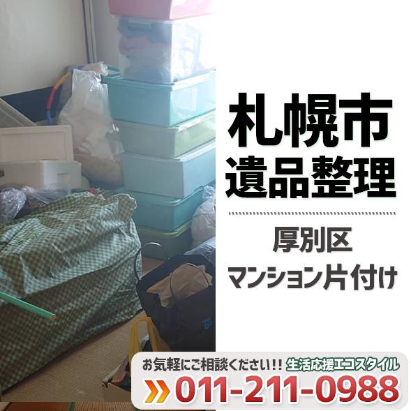 札幌遺品整理片付け処分(2021年3月・厚別区)