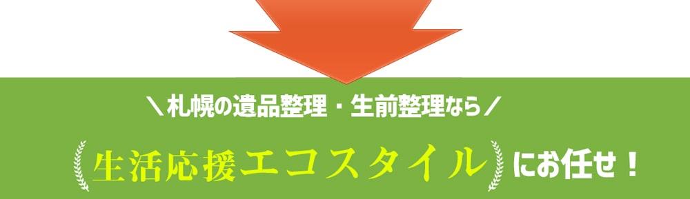 \札幌の遺品整理・生前整理なら生活応援エコスタイル/