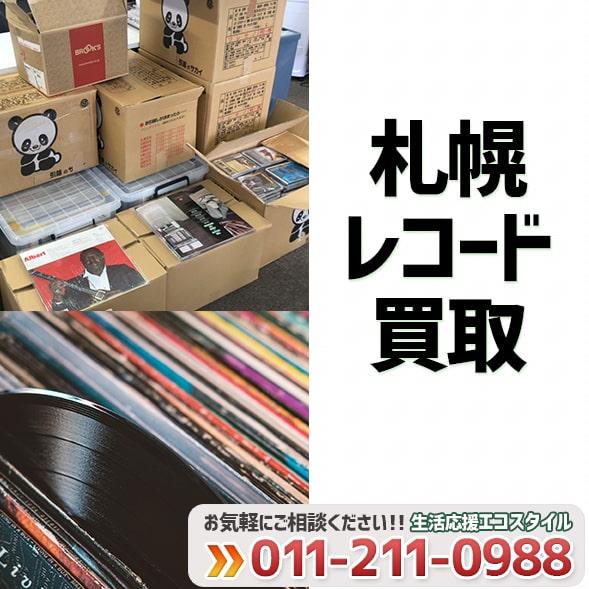 札幌レコード買取