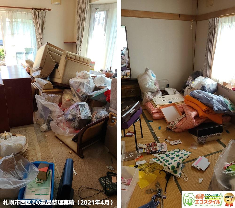 札幌市西区での遺品整理実績(2021年4月)