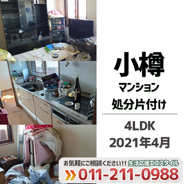 小樽マンション処分片付け(4LDK・2021年4月)