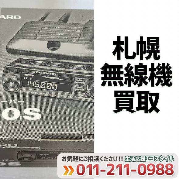 札幌無線機買取実績(2021年4月)