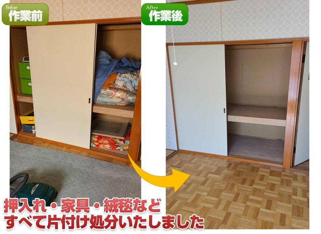 岩見沢 一軒家・戸建処分片付け(4LDK・2021年5月)