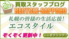 札幌買取リサイクルブログ