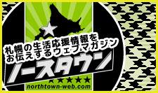 札幌ノースタウン 札幌の情報ウェブマガジン【NorthTown】