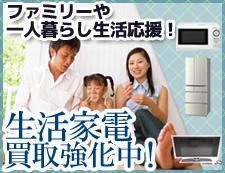 札幌の家電買取強化中!