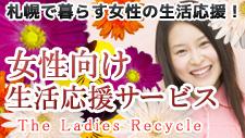 札幌の女性向け買取!