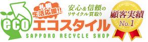 札幌の買取リサイクルなら 生活応援エコスタイル