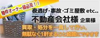 札幌の実績ある不動産清掃事業 ...