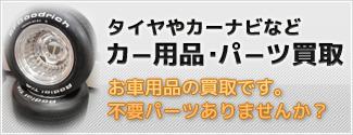 お車関連サービス(買取・廃車・パーツ)
