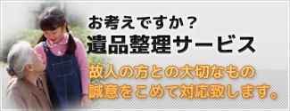札幌遺品整理