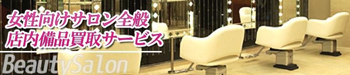 美容室などサロン全般 店内備品買取サービス