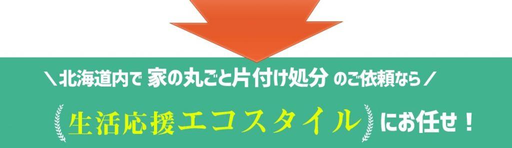 北海道の家の丸ごと処分のご依頼は生活応援エコスタイルへ