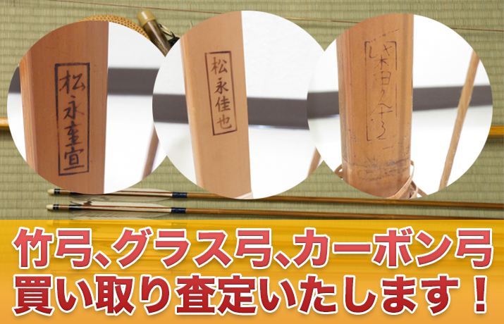 竹弓・グラス弓・カーボン弓買い取り査定いたします!