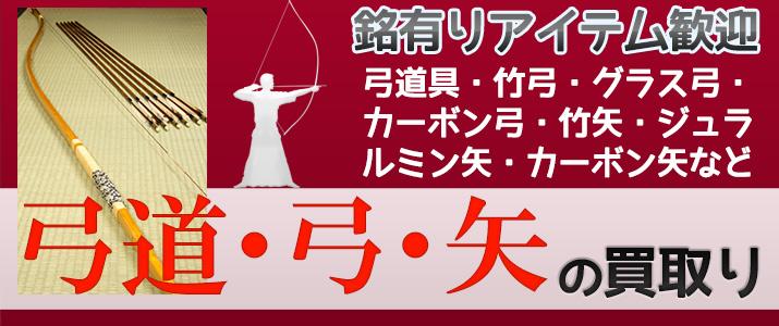 弓道・弓・矢 弓道具買い取り