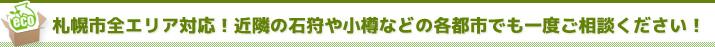 札幌市全エリア対応家電買取近隣各都市でにご相談ください!