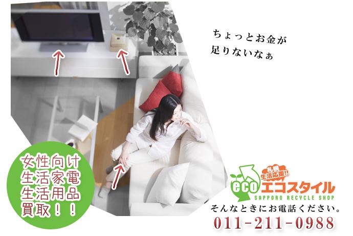 札幌の女性向け家電買取・生活用品買取