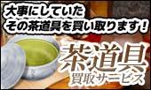 札幌の茶道具リサイクル買取