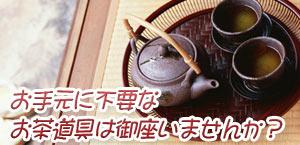 不要な茶道具(さどうぐ、ちゃどうぐ)の買取致します
