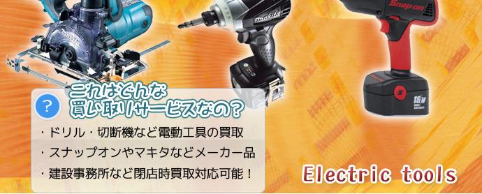 ドリル・切断機など電動工具など(スナップオン・マキタ)買取りをおこないます。