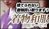 札幌の着物買取リサイクル