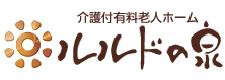 札幌介護ルルドの泉