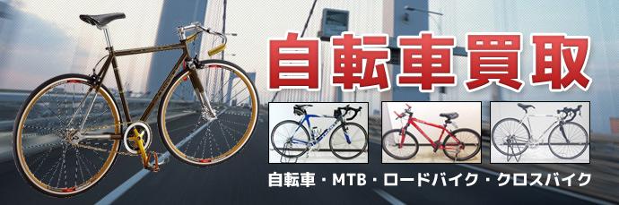 引越しや買い替え時など、かさばるものを売却!!自転車買取サービス