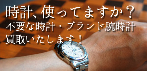 時計、使ってますか?札幌で不要な時計・ブランド腕時計買取いたします!