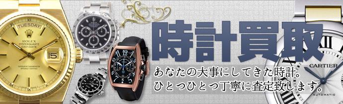 時計買取 あなたの大事にしてきた時計。 ひとつひとつ丁寧に査定致します。