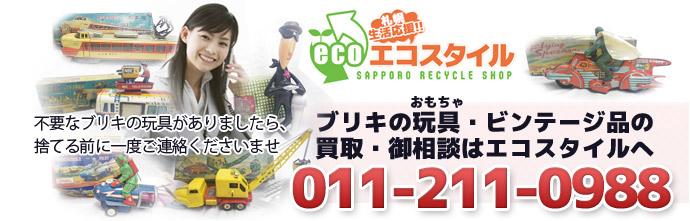 札幌でブリキの玩具の買取はエコスタイルへ