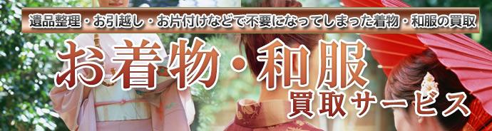札幌の着物買取サービス