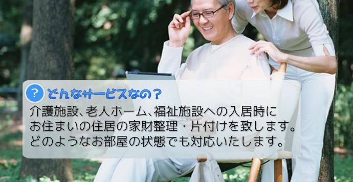 札幌の福祉施設