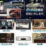 オーディオ・音響機器買取