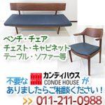カンディハウス(CONDE HOUSE)買取