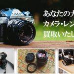 札幌カメラ・一眼レフ・レンズ買取