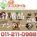 札幌で骨董品・アンティークの買取
