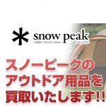 札幌スノーピーク(SnowPeak)買取:スノーピークのアウトドア用品を買取いたします!!