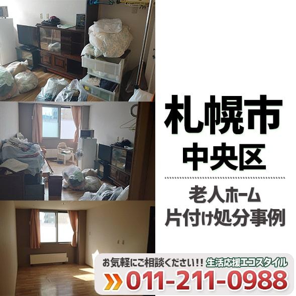 老人ホーム部屋片付け処分(札幌市)【家具や家電を片付け処分】