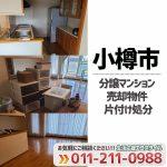 小樽市分譲マンション売却物件の片付け処分(2020年10月)
