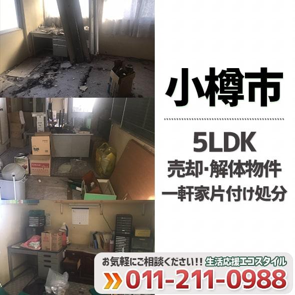 小樽市一軒家(5LDKの売却物件)解体時の片付け処分(2020年11月)