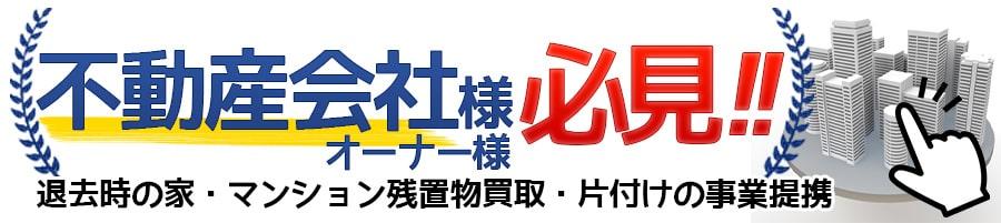 札幌の不動産会社様との提携募集