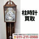 テンプスフギット(Tempus Fugit)柱時計買取
