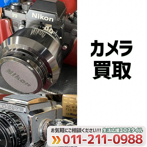 NIKONなど人気ブランドカメラ買取