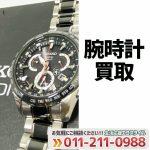 腕時計SEIKO買取