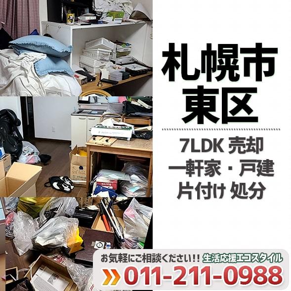 札幌市東区 7LDK 売却する一軒家の片付け処分(2021年1月)