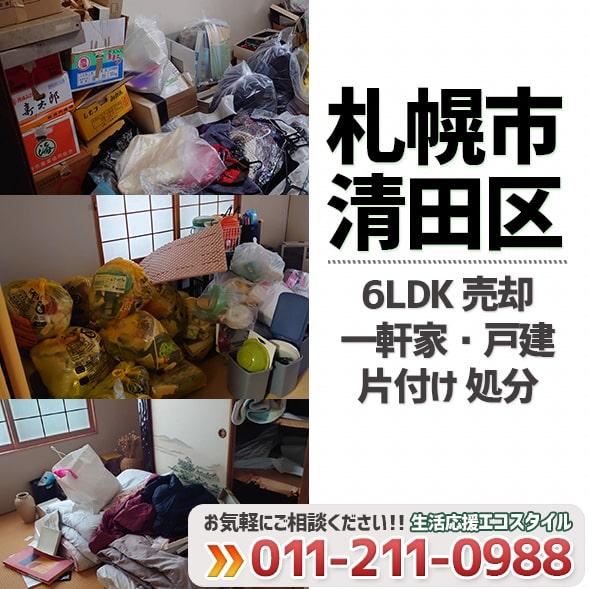 札幌市清田区6LDKでの売却物件・片付け処分作業(2021年1月)