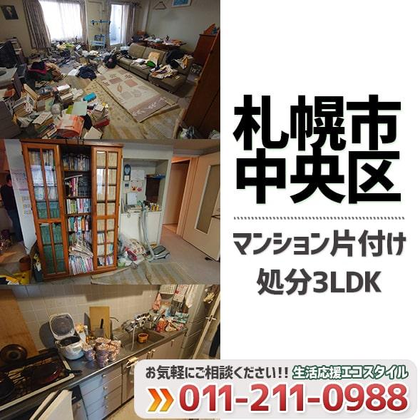 札幌市中央区マンション3LDK片付け処分(2021年2月)