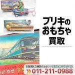 札幌ブリキのおもちゃ買取